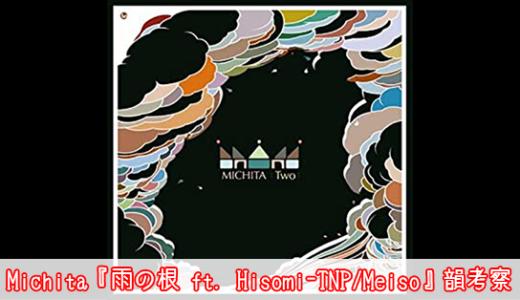 コンビネーションで畳み掛ける韻が凄まじい!!! Michita『雨の根 ft. Hisomi-TNP/Meiso』韻考察