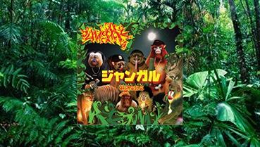 動物 × 日本語ラップ