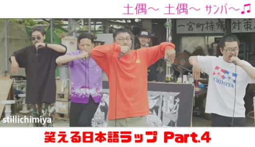 【面白】笑える日本語ラップ Part.4|名曲10選