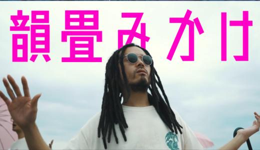 韻を畳みかける日本語ラップ -PART2-