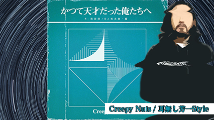 R-指定、Creepy Nuts『耳無し芳一Style』を紹介|アルバム1のブチかまし曲を解説