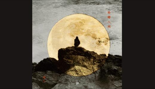 志人『満月 ~ 中庸 ~』韻考察