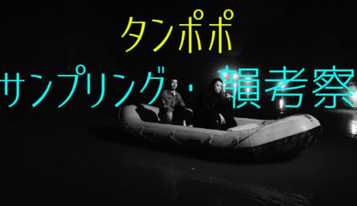 KREVA『タンポポ ft. ZORN』サンプリング・韻考察