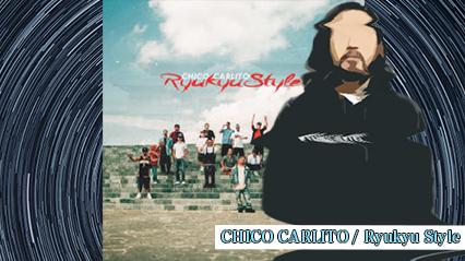 R-指定、CHICO CARLITOの『Ryukyu Style』を紹介|新たななアンセムを語る。