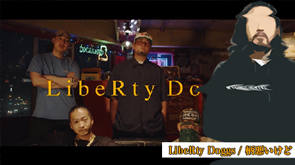 R-指定、LibeRty Doggs『柄悪いけど』を紹介|衝撃のラストに一同驚愕