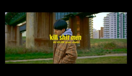 DJ RYOW『Kill shit men feat. dodo』韻考察