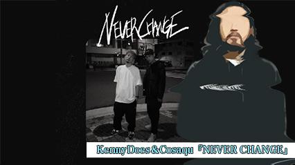 R-指定、KennyDoes&Cosaqu『NEVER CHANGE』を紹介