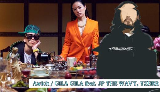 R指定、Awich『GILA GILA feat. JP THE WAVY, YZERR』を紹介