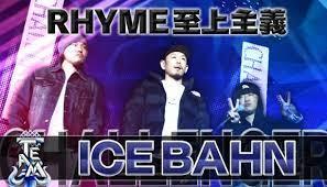 ICE BAHN『クラウチングロケット』韻考察